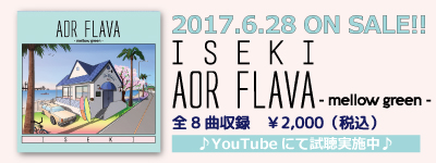ISEKI AOR FLAVA 2017.6.28 ON SALE!