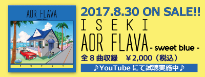 ISEKI AOR FLAVA –sweet blue- 2017.8.30 ON SALE!